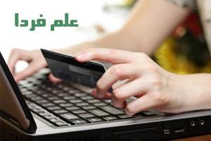 پرداخت اینترنتی چیست ؟ نکات مهم درباره پرداخت اینترنتی !
