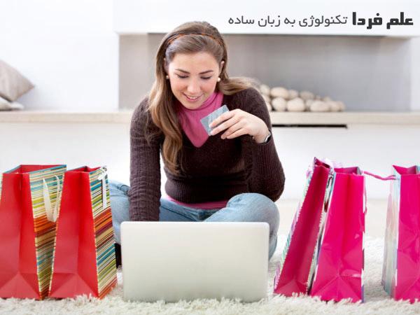 فروشگاه اینترنتی یا فروشگاه آنلاین