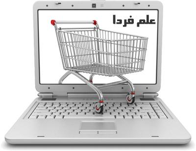 فروشگاه های اینترنتی هم مثه سوپر مارکت ها سبد خرید دارن