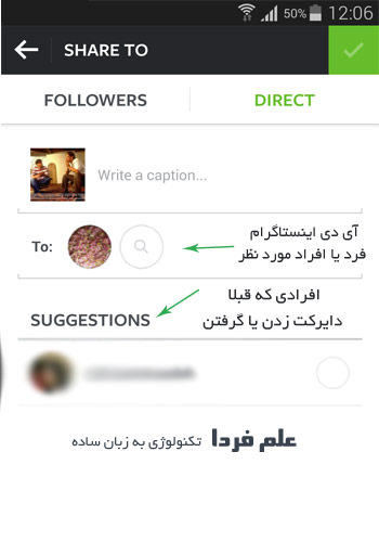پیشنهاد اینستاگرام برای دایرکت زدن