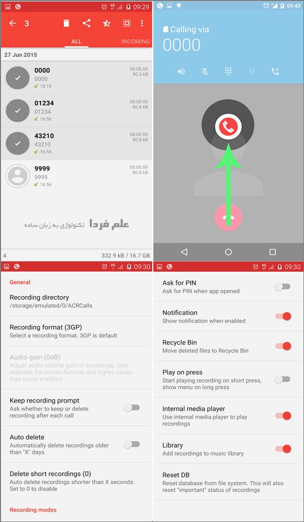 ACR call recorder برنامه ای برای ضبط مکالمه تلفنی در اندروید