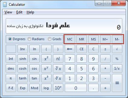 دکمه MC و MR و MS و -M و +M در ماشین حساب
