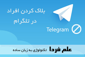 بلاک کردن افراد در تلگرام ؛ آموزش تصویری