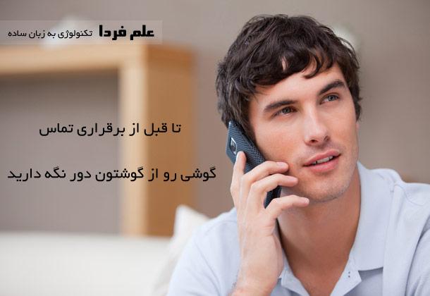 گوشی رو از گوشتون تا جای ممکن دور کنید