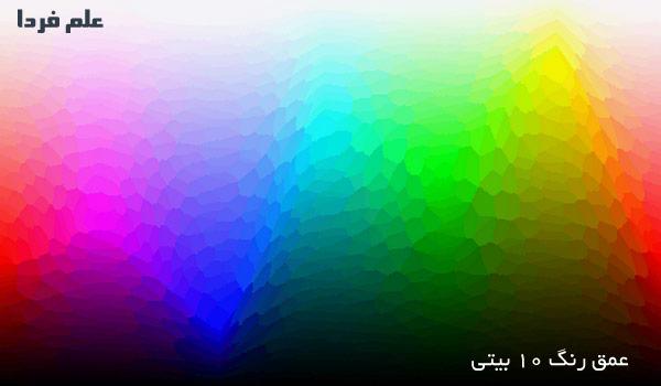 عمق بیت رنگ - 10 بیت به ازای هر پیکسل