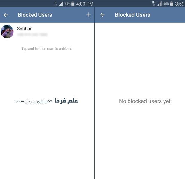 بلاک کردن افراد در تلگرام مرحله 2