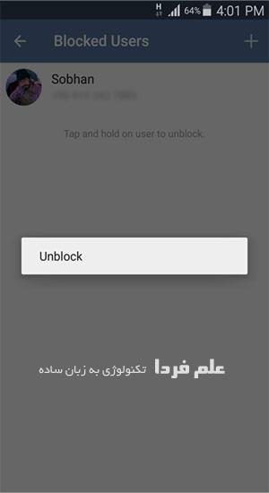 آنبلاک کردن کاربران در تلگرام