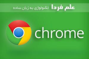Google-Chrome-elmefarda