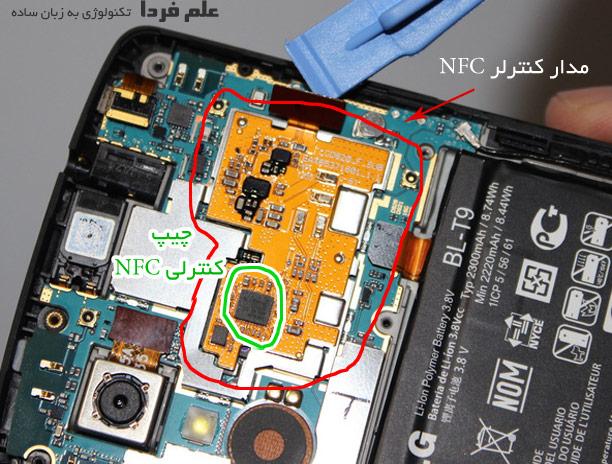 مدار کنترلر NFC روی مادربورد گوشی