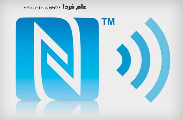 لوگوی NFC