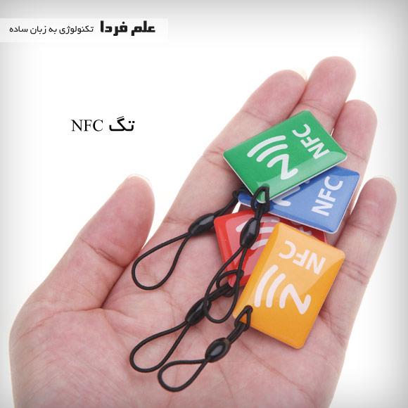 تگ NFC ان اف سی
