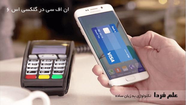 NFC ان اف سی در گلکسی اس 6