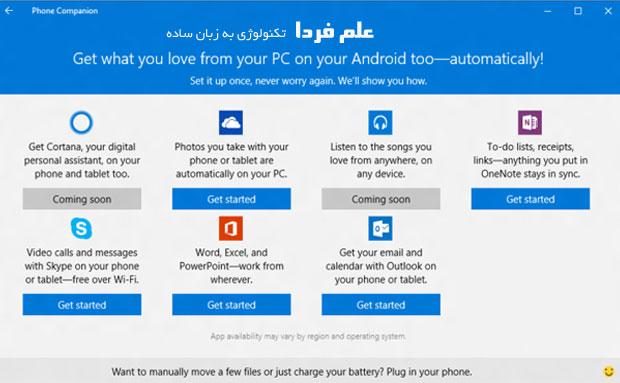 برنامه Phone companion برای مدیریت بهتر گوشی تلفن همراه