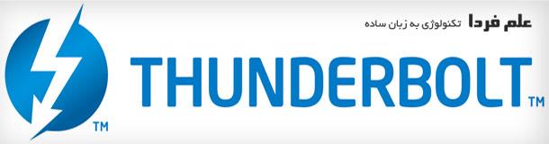 تاندربولت چیست ؟ تشریح تکنولوژی تاندربولت Thunderbolt
