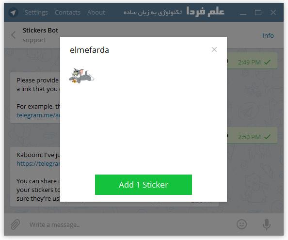 اضافه کردن استیکر های شخصی به تلگرام