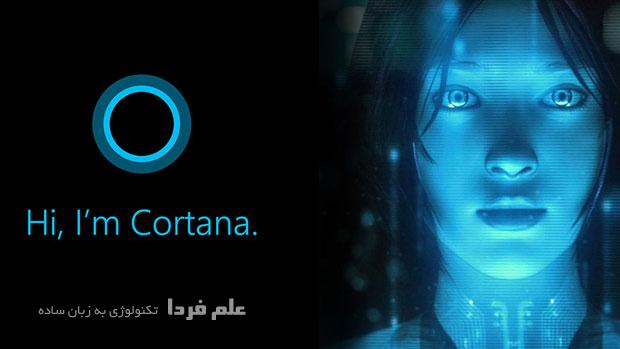 کورتانا Cortana دستیار صوتی مایکروسافت  در ویندوز 10