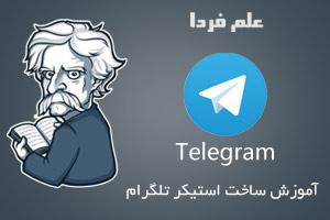 آموزش تصویری ساخت استیکر تلگرام