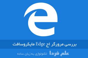 مرورگر اج Edge ؛ ویژگی های مرورگر پیش فرض ویندوز 10
