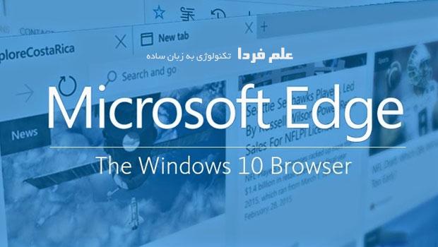 مرورگر اج Edge در نسخه نهایی ویندوز 10