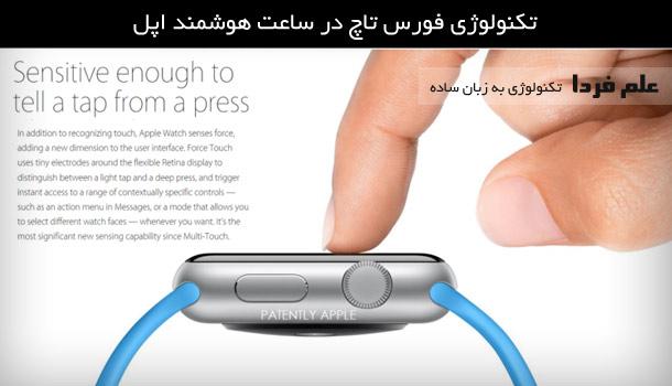 فورس تاچ Force Touch در اپل واچ