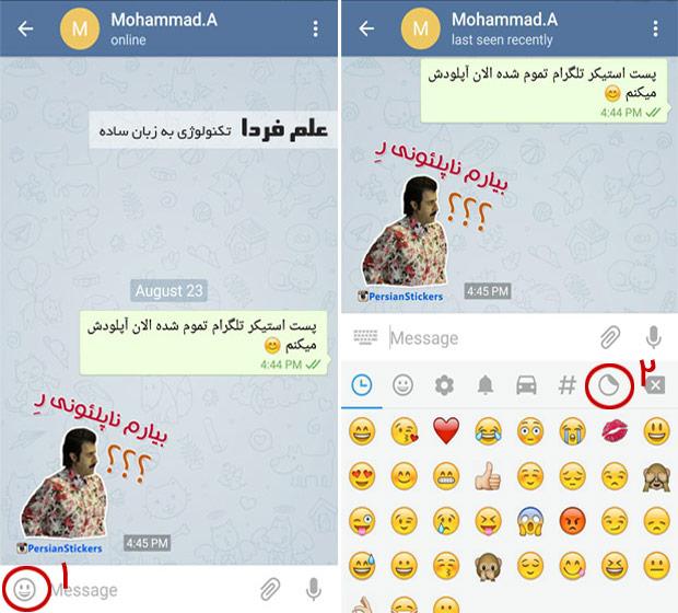 روش ارسال استیکر در تلگرام