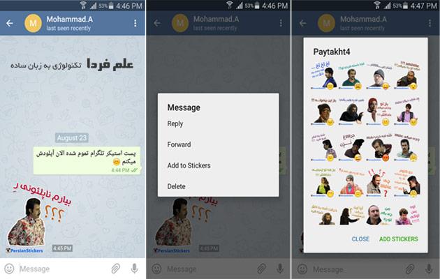 اضافه کردن استیکر های تلگرام که دوستان تون براتون فرستادن
