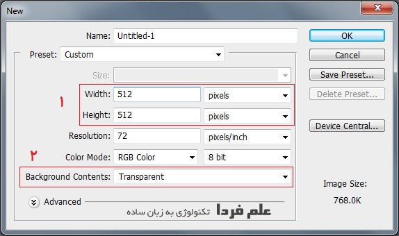 تنظیمات فایل استیکر تلگرام در فوتوشاپ