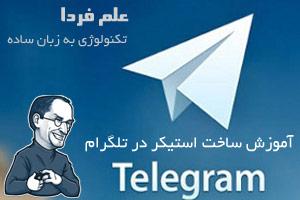 اضافه کردن استیکر به تلگرام