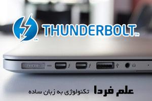 تاندربولت Thunderbolt چیست