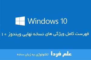 فهرست کامل ویژگی های نسخه نهایی ویندوز 10