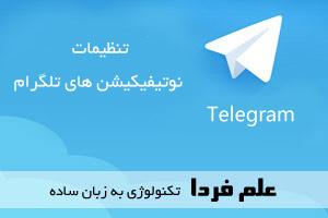 تنظیمات نوتیفیکیشن های تلگرام