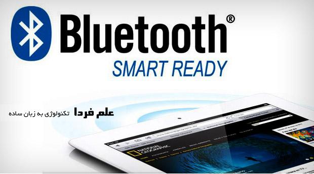 بلوتوث اسمارت ردی Bluetooth smart ready