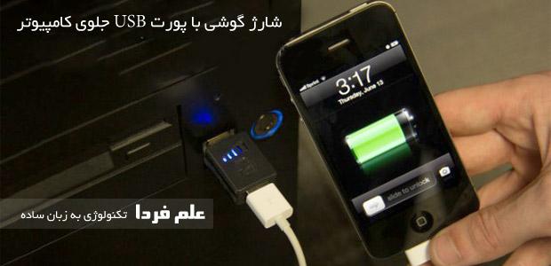 شارژ گوشی با کامپیوتر - پورت جلو