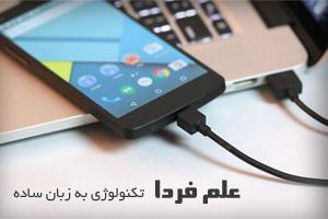 شارژ گوشی با کامپیوتر و لپ تاپ