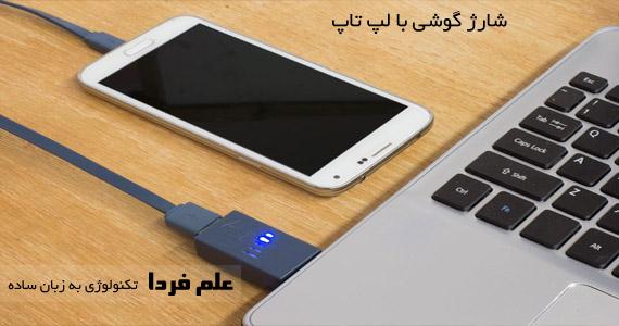 شارژ گوشی با لپ تاپ