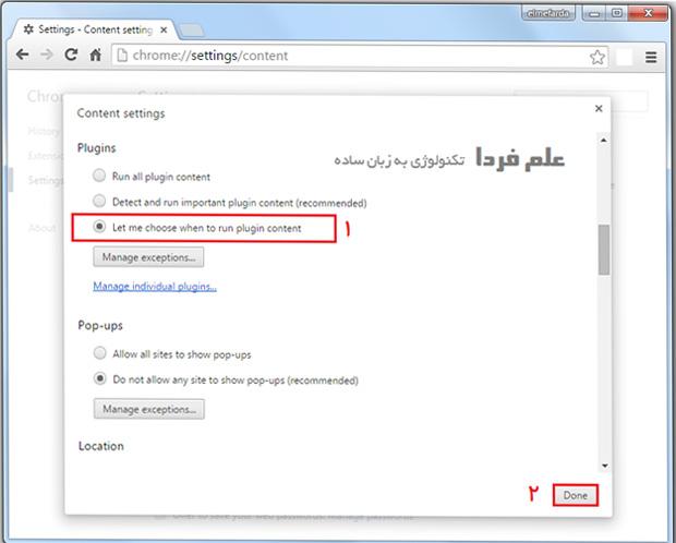 غیر فعال کردن پخش خودکار ویدیو های اینترنتی در گوگل کروم - مرحله 1