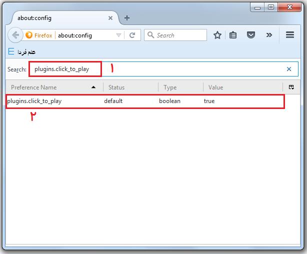 غیر فعال کردن پخش خودکار ویدیو های اینترنتی در فایرفاکس - مرحله 2