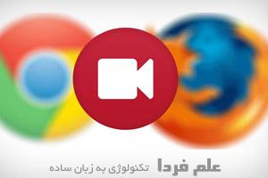 غیر فعال کردن پخش خودکار ویدیو های اینترنتی