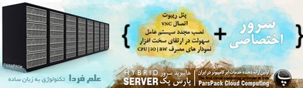 سرور های اختصاصی هایبرید Hybrid پارس پک