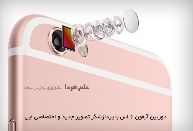 مقایسه دوربین آیفون 6 اس با آیفون 6