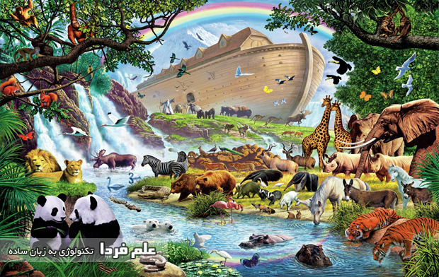 حضرت نوح پیش از طوفان از همه جانوان یک جفت جمع آوری کرد