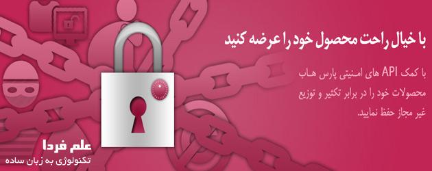 پارس هاب حامی توسعه دهندگان ایرانی