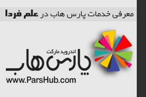 پارس هاب ؛ مارکت اندروید ایرانی با امکانات حرفه ای