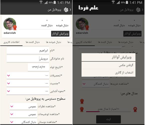 دیوال ؛ پنل مدیریت پروفایل کاربر در اپلیکیشن پارس هاب