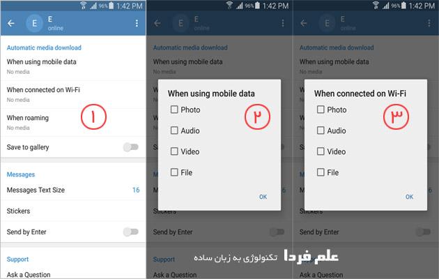 روش غیرفعال کردن دانلود خودکار در تلگرام