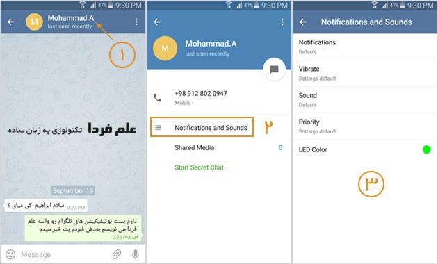 روش ورود به تنظیمات نوتیفیکیشن های تلگرام