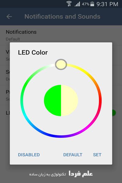 تنظیمات رنگ LED نوتیفیکیشن های تلگرام