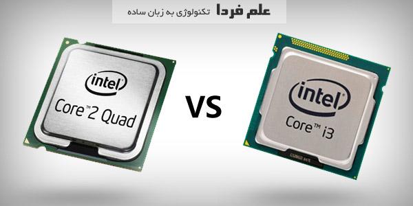 مقایسه core i3 4150 و core 2 quad 8300