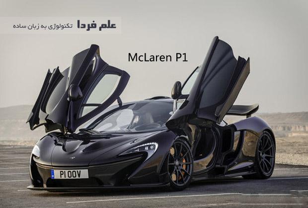 ماشین مک لارن P1 2015