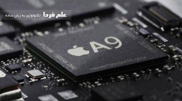 پردازنده A9 در آیفون 6 اس